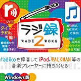 ラジ録2 Windows版 [ダウンロード]
