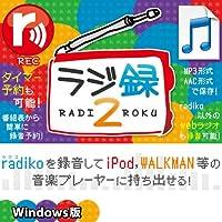 rajikoを予約録音!ラジ録2