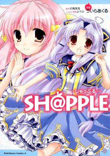 SH@PPLE  ―しゃっぷる― (角川コミックス・エース 236-2)