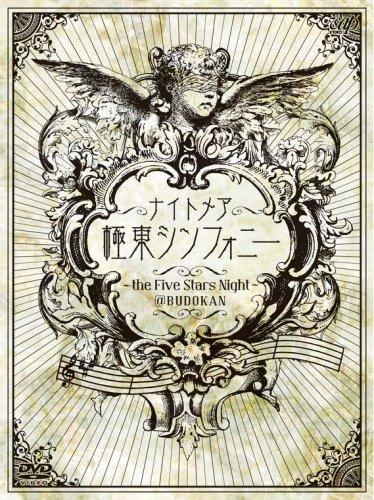 極東シンフォニー~the Five Stars Night~@BUDOKAN [DVD]