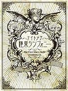 ���쥷��ե��ˡ�~the Five Stars Night~@BUDOKAN [DVD](�߸ˤ��ꡣ)
