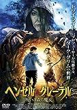 ヘンゼル&グレーテル ~呪いの森の魔女~ [DVD]