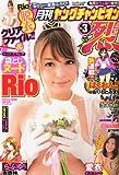 ヤングチャンピオン烈 No.3 2011年 3/25号 [雑誌]