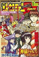 月刊 サンデー GX (ジェネックス) 2007年 01月号