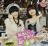 あおい・さおりの新番組(`・ω・´)DJCD Vol.4(豪華盤)(DVD付)