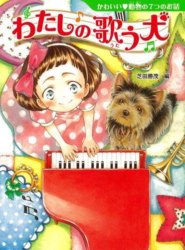 わたしの歌う犬―かわいい・動物の7つのお話 (夢をひろげる物語 11)