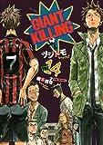 GIANT KILLING(14) (モーニングKC)