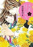大正ロマンチカ 7 (ミッシイコミックス Next comics F)
