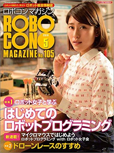 ロボコンマガジン 2016年 05 月号 [雑誌] -