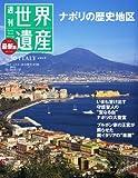 最新版 週刊世界遺産 2011年 1/20号 [雑誌]