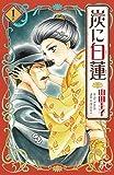 炭に白蓮(1): プリンセス・コミックス