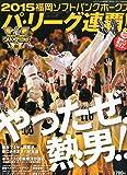 2015 福岡ソフトバンクホークス パリーグ連覇 2015年 10 月号 [雑誌]: 月刊ホークス 増刊