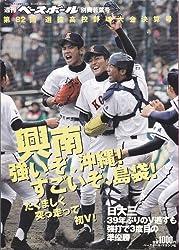 週刊ベースボール別冊 若葉号 第82回選抜高校野球大会決算号 2010