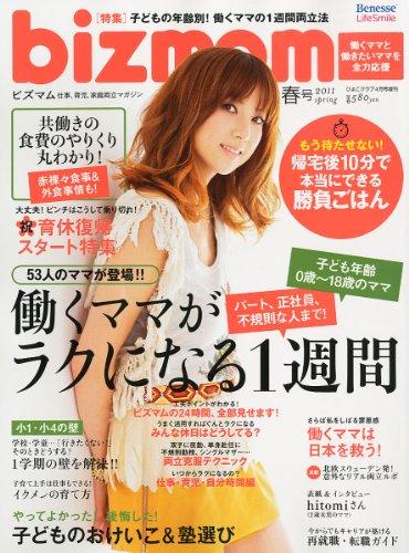 bizmom (ビズマム) 2011年 04月号 [雑誌]