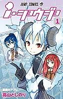 i・ショウジョ カラー版 1 (ジャンプコミックスDIGITAL)