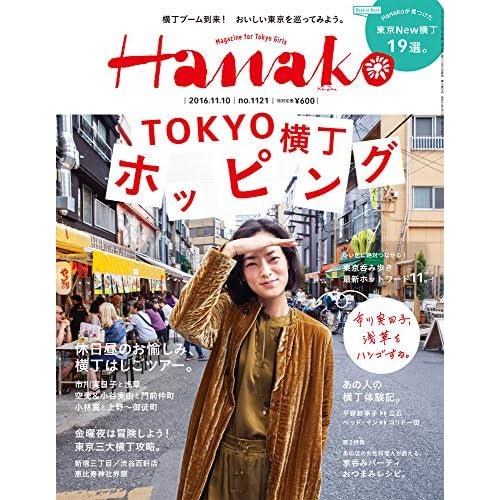 Hanako(ハナコ) 2016年 11/10 号 [雑誌]