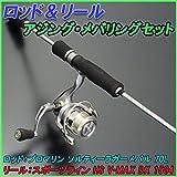 アジング/メバリングデビューセット【ソルティーラガーメバル70L & HS V-MAX DX1504】 (hd-318066-hd-966191s)