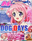 Megami MAGAZINE (メガミマガジン) 2011年 05月号 [雑誌]