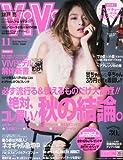 ViVi (ヴィヴィ) 2013年 11月号