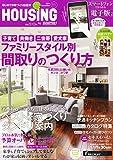 月刊 HOUSING (ハウジング) 2014年 11月号
