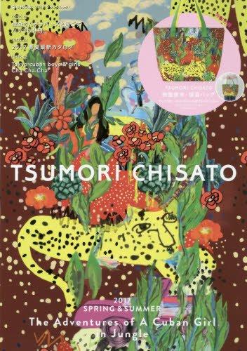 TSUMORI CHISATO 2017 ‐ SPRING & SUMMER 大きい表紙画像
