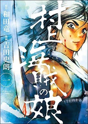 村上海賊の娘 1 (ビッグ コミックス)