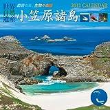 世界自然遺産小笠原諸島 [2012年 カレンダー]