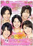 Myojo (ミョウジョウ) 2013年 05月号 [雑誌]