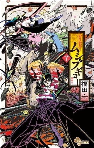 常住戦陣!!ムシブギョー 7 (少年サンデーコミックス)