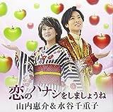 恋のハナシをしましょうね-山内惠介&水谷千重子