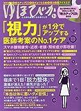 ゆほびか 2015年 01月号 [雑誌]