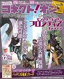 月刊ファミ通コネクト!オン 2011年12月号[雑誌]