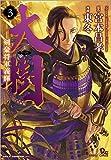 大樹-剣豪将軍義輝- 3 (リュウコミックス)