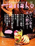 Hanako (ハナコ) 2014年 11月13日号 No.1075