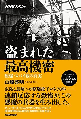 盗まれた最高機密―原爆・スパイ戦の真実 (NHKスペシャル)
