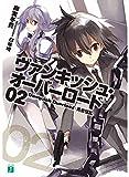 ヴァンキッシュ・オーバーロード 02 勇者騒乱 (MF文庫J)