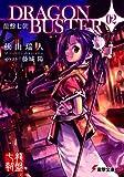 DRAGONBUSTER 2 (電撃文庫 あ)