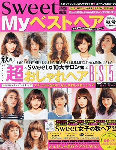 My (マイ) ベストヘア 2014年 09月号 [雑誌]