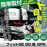 フィット GD GP5 ドアミラー 自動格納 ユニット