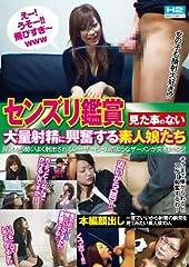 センズリ鑑賞 見た事のない大量射精に興奮する素人娘たち HHP-DR369 [DVD]