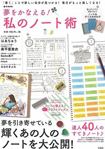 夢をかなえる! 私のノート術 (e-MOOK)