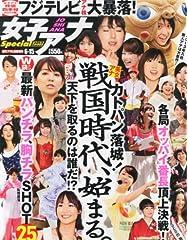 週刊アサヒ芸能増刊 アサ芸Secret! (シークレット) 女子アナSpecial (スペシャル) 2013SUM 2013年 6/15号 [雑誌]