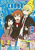 4コマ nano (ナノ) A (エース) Vol.13 2012年 06月号 [雑誌]