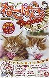 ねこぱんちプレミアム 幸 (にゃんCOMI(女性向け猫漫画。ペーパーバックスタイル廉価コミックス))