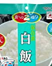 サタケ マジックライス保存食 白飯 SHN