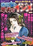 底辺女の卑劣なイジメ 2013年 09月号 [雑誌]