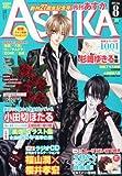 月刊 Asuka (アスカ) 2012年 08月号 [雑誌]
