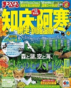 まっぷる知床・阿寒 網走・釧路湿原 2013 (まっぷる国内版)
