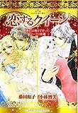 恋するクイーン (ハーレクインコミックス・エクストラ)