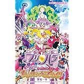 映画プリパラ み~んなのあこがれ♪レッツゴー☆プリパリ (小学館ジュニア文庫)